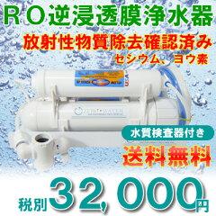 逆浸透膜浄水器 RO浄水器 簡単取付で安全なお水を逆浸透膜浄水器 RO浄水器工事不要で高性能 ...