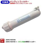 RO浄水器メンブレンフィルター