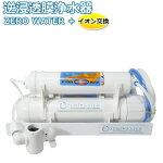 逆浸透膜浄水器+DIフィルター(イオン交換搭載)のZEROWATER
