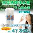 【送料無料】逆浸透膜浄水器(RO浄水器)+DIフィルター(イオン交換搭載)のPERFECT WATER/縦置きタイプ