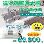 逆浸透膜浄水器+DIフィルター(イオン交換搭載)のZEROWATER/ポンプ付き/交換用フィルター付き