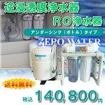 【送料無料】逆浸透膜浄水器RO浄水器ZEROWATER/アンダーシンク(ボトルタイプ)