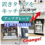 【送料無料】逆浸透膜浄水器RO浄水器ZEROWATERグレードアップ版