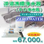 APEC逆浸透膜浄水器放射性物質97%除去楽々とりつけ