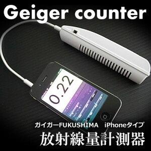 放射線量計測器【日本製】お手持ちのiPhonで放射線量を測定できるガイガーカウンター放射線量計...