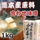 【九州の味噌】熊本県産原料 フンドーダイみそ 02P13Dec14 - ショップTOM