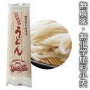 無農薬・無化学肥料35年間の畑で栽培された小麦粉を使用したうどん200g 熊本県産