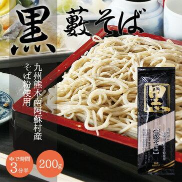 【熊本】九州・熊本南阿蘇村産そば粉使用お蕎麦【黒蕎麦】