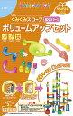 NEW くみくみスロープ ボリュームアップセット (リニューアル) KUMON くもん 知育玩具 おもちゃ