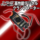 デジタル クランプメーター テスター キャリングケース付き AC電流 AC電圧 AC電圧 抵抗 測定