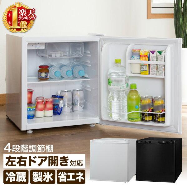 冷蔵庫小型ひとり暮らし一人暮らし黒白小型冷蔵庫1ドア高さ調整1年保証46L右開き左開きおしゃれシンプルミニ冷蔵庫新生活ミニ耐熱鉄