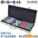 本格ポーカーセット チップ 500枚 トランプ カード サイコロ ゲーム 送料無料 キャリーケース アルミケース パーティ 二次会 初心者 ブラックジャック ボードゲーム チップ ボードゲーム ホームパーティアルミ・・・