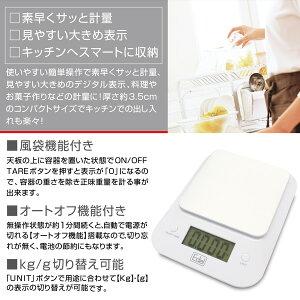 テーブルキッチンスケール[MCE-5216]約5gから3kgまで軽量可能風袋機能付きデジタルキッチンスケール計量器はかり(TANITAタニタと同様に大人気)1個までメール便