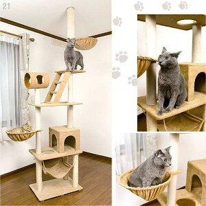 キャットタワー突っ張りダブル[VS-R050]高さ240〜260cmツインねこネコ猫つっぱり式突っ張り式ネコタワースリムハンモック爪とぎ猫用品ペット□□