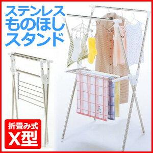 セキスイSEKISUI積水樹脂ステンレス物干しスタンドらくくみ[RMX-20SW]クロス型X型部屋干し物干しベランダものほし物干台洗濯物屋外室内
