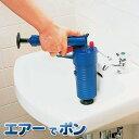 空気圧だけで配水管の詰まりを一掃!引き金をひくだけで、配管のゴミがポンっと流れる!エアー...
