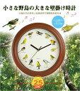 きれいな野鳥の鳴き声で時間をお知らせ♪広いお部屋でもはっきり見える大きな文字盤小さな野鳥...