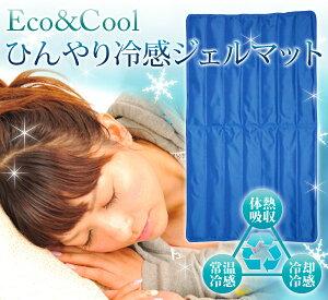 ヒンヤリ感持続の常温冷感サイクル値下げ 冷感ジェルマット 敷きパッド [70cm×38.5cm] 夏用寝...