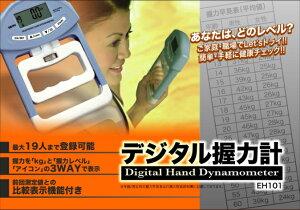 19人まで登録可能なデータメモリー機能付きデジタル握力測定器/握力計 ブルー
