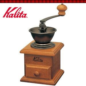 クラシカルな雰囲気のデザインで置き物としてもぴったり【送料無料】 カリタ Kalita 手挽き コ...