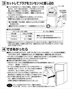 トプランヨーグルトファクトリーヨーグルトメーカー[TKY-41R]ヨーグルト簡単手作り牛乳パックで作る自家製TKY-41トープランTO-PLAN花粉の季節に最適5