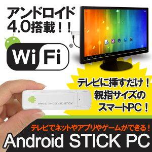 親指サイズの超小型パソコンテレビに挿すだけの簡単接続ネット・メール・ゲームを大画面で楽し...