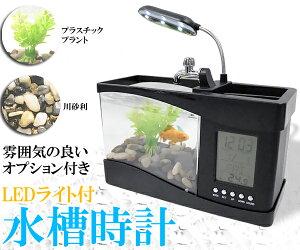 USB水槽/デジタルアラーム機能/LEDライト付きLEDライト付水槽時計