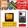 ベルソス iPod用 ブロック型 スピーカー [ BB5002 ] i Block Speaker アイブロック スピーカー まるでレゴみたいな小型スピーカー Dockコネクタ コンパクト ミニスピーカー iPod iPhone ブロックスピーカー カラフル メール便