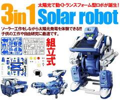 太陽光で動くトランスフォーム型ロボが誕生!ソーラー ロボット T3 太陽光発電 工作キット