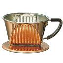 カリタ Kalita 銅製 コーヒー ドリッパー 【1〜2杯用】 101-CU 喫茶店 珈琲 コーヒー コーヒーショップ 店舗