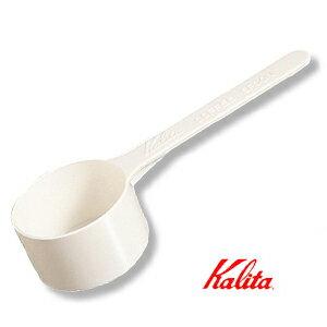 カリタ Kalita メジャーカップ 1杯 10g 計量スプーン 喫茶店 珈琲 コーヒー コーヒーショップ 店舗