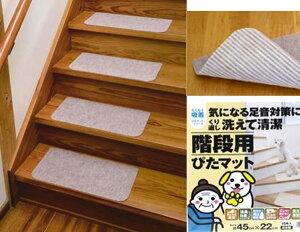 送料無料マット滑り止めすべり止め吸着階段滑り止めマット[K-4522]15枚入階段用階段マット吸着マットすべり止めマットぴたマットシート消音丸洗い清潔おくだけ敷くだけ