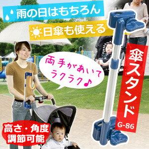 こんなの探してた〜 傘を持たずに両手が使える便利グッズ!サンコー 傘スタンド 傘立て [ G-86 ...