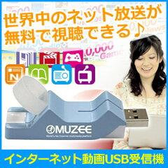 無料で世界中のネット放送が視聴可能にMUZEE インターネット動画 USB 受信機 World Media Link ...
