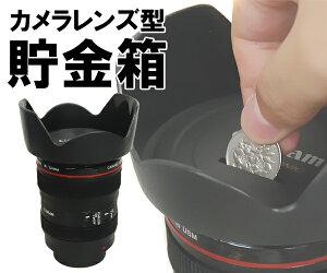 本物そっくり!!カメラレンズ型のおもしろ貯金箱カメラレンズ型 貯金箱 カメラ レンズ バンク コ...