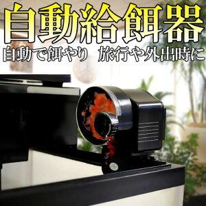 デジタルフードクロック自動えさやり器水槽用魚自動給餌器取付け簡単魚昆虫ペット