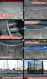8フィートトランポリン転落防止ネット付き耐荷重80kg(2.40m240cm)クセサイズダイエットバランス感覚運動飛び出し防止セーフティネット