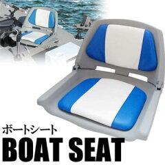 コンパクト 折り畳み ボートシート 折りたたみ ボート シート 椅子 チェア スナップ 付属 スモールボート インフレータブルポート 2馬力ポート ★★
