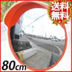 特大 カーブミラー 直径80cm ガレージミラー 事故防止 安全確保 確認 車庫 交通安全 死角 道路 歩行 曲がり角 送料無料