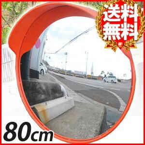 特大カーブミラー直径80cmガレージミラー事故防止安全確保確認車庫交通安全死角道路歩行曲がり角