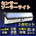 2台セット センサーライト 屋外 ソーラー IP65防水仕様...