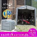 サイクルハウス 5〜6台 【固定用ペグ付き】自転車 バイク 置き場 物置き 送料無料 サイクルポート 自転車 収納 自転車収納 ガレージ 簡易ガレージ バイク 収納 バイク収納