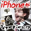 送料無料 iphone シェーバ...