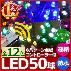 イルミネーション LED 50球 リモコン 2m イルミネーションライト 防滴 リモコン 8パターン コントローラー 付き 屋外 クリスマス ハロウィン 室内 連結 クリスマスツリー シャンパンゴールド 送料無料