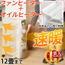 ヒーター ファンヒーター 付き オイルヒーター 〜12畳 省...