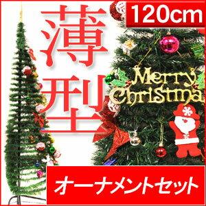 【店内ほぼ全品ポイント10倍! 12/15 20:00〜23:59】クリスマスツリー おしゃれ 北欧 オーナメント セット 120cm 120 ツリー イルミネーション ハーフツリー 折り畳みツリー フォールディングツリー ポップアップツリー
