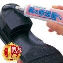 靴 かかと 修理 底 キット 黒色の靴底用 100g 修正剤