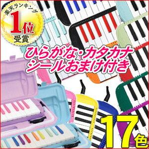 当店オリジナルひらがなシール付き 鍵盤ハーモニカ 17色 32鍵盤 おまけ付き P3001-32K キョーリツコーポレーション メロディーピアノ お名前シール ケース付き 鍵盤 送料無料 ハーモニカ 吹き口 入学 入園 本体