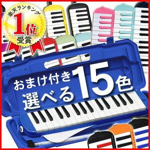 おまけ付き 鍵盤ハーモニカ 15色 32鍵盤 [ P3001-32K ] キョーリツコーポレーション メロディーピアノ お名前シール ケース付き鍵盤 ハーモニカ 学校 授業 音楽 鼓笛 合奏 吹き口 入学 入園 本体 送料無料