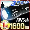 懐中電灯 3本セット LED LEDライト [ XM-lt6 ] 約 1600lm 超強力 Lema...